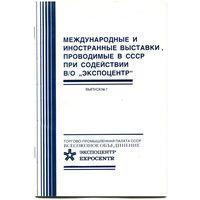 Международные и иностранные выставки, проводимые в СССР.