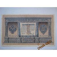 1 рубль образца 1898 г. / И.Шипов-П.Барышев /.