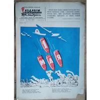 Газета-плакат Раздавім фашысцкую гадзіну. (Раздавим фашистскую гадину) N 129 Май 1944 г.