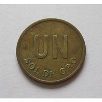 Перу 1 соль 1976