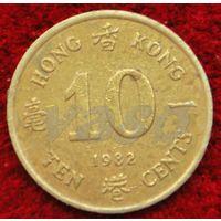 6685:  10 центов 1982 Гонконг