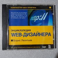 CD по web-дизайну