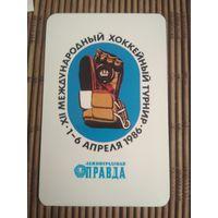 Карманный календарик. Газета Ленинградская правда. 1986 год