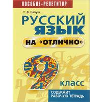 """Русский язык на """"отлично"""". 9 класс"""