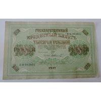 1000 рублей 1917г. Россия.