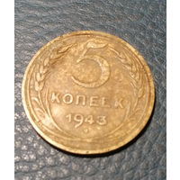 СССР. 5 копеек 1943