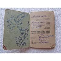 Членская кооперативная книжка,1958г.