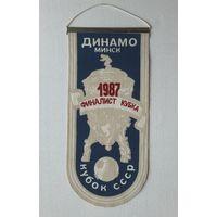 Вымпел Динамо Минск финалист кубка СССР 1987