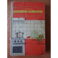 Е. Лясковец Домашняя кулинария