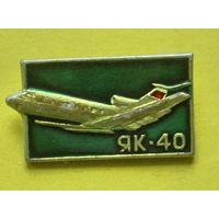Як-40. 26.