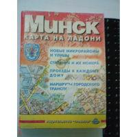 Карта Минска блокнотом