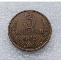 3 копейки 1982 СССР #03