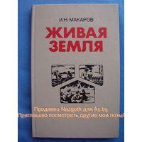 Иван Макаров Живая земля