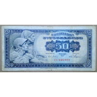 Югославия 50 динаров 1965г