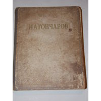 Избранные сочинения. Гончаров И.А. 1948 г