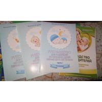 Руководство для родителей по питанию детей первых 2-х лет жизни.