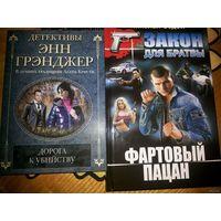 Две книжки-детектива Н.Седой и Э.Грэнджер(Цена за две)