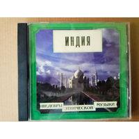 CD. Индия. /Шедевры этнической музыки/ 1999г.