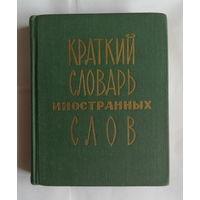 Краткий словарь иностранных слов. С. Локшина