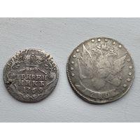 Российская Империя пара монет Екатерины II (гривенник 1769 и пятнашка 1789гг.)