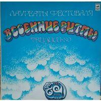 Весенние ритмы Тбилиси-80, 2LP