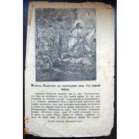 """Воскресные листки """"Молитва Спасителя в последню ночь Его земной жизни"""". 1900 г., номер 119"""