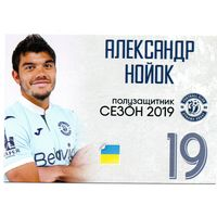 Александр Нойок Динамо Брест 2019г.