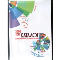 Каталог почтовых марок РБ 2008,2009,2010,2011,2012 (18,00BYN