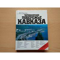 Пачулиа В. ЧЕРНОМОРСКОЕ ПОБЕРЕЖЬЕ КАВКАЗА. Путеводитель, Москва, Профиздат, 1980 год, 240 страниц.