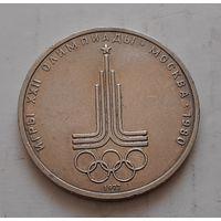 1 рубль 1977 г. Эмблема московской олимпиады
