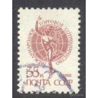 СССР стандарт 1988 торговля