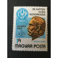 Конгресс физиологических наук. Венгрия,1980, марка