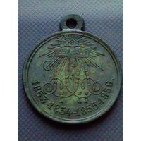 Медаль за крымскую войну с рубля