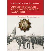 Ордена и медали коммунистической Албании на CD и DVD