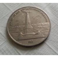 1 рубль 1987 г. 175 лет Бородино (Обелиск)