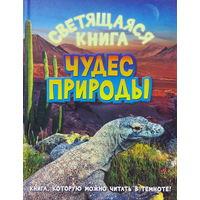 Светящаяся книга чудес природы (распродажа)