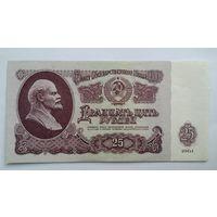 25 рублей 1961 года, серия Зь 0206575, Лот 1 (ХF-AU)
