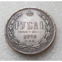 1 рубль 1870 СПБ. КОПИЯ #003