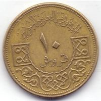 Сирия (САР), 10 пиастров 1965 года.
