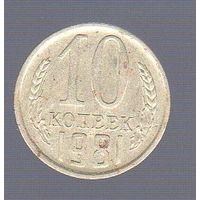 10 копеек СССР 1981_Лот #0564