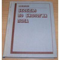 """Книга """"Беседы по биологии пола"""" Н.Н. Медведев 1972г."""