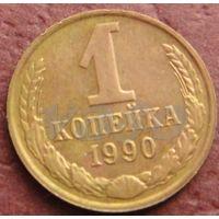 4262:  1 копейка 1990 СССР
