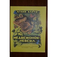 Медвежонок-невежа. Стихотворная сказка для детей. Агния Барто. Художник Виктор Чижиков