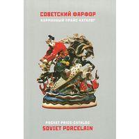 Советский фарфор. Карманный прайс-каталог