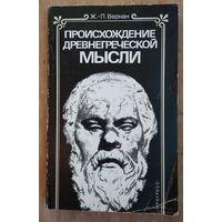 Вернан Ж.-П. Происхождение древнегреческой мысли.