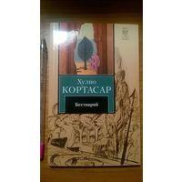 Хулио Кортасар Бестиарий Серия Книга на все времена мягкая обложка (картон), уменьшенный формат