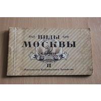 Виды Москвы. Серия II (8 открыток из 12)