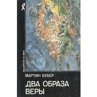 Книга Мартин Бубер - Два образа веры 464 стр.