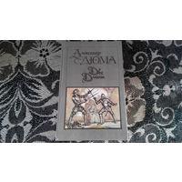 Дюма - Две Дианы - исторический приключения - распродажа книга за 1 руб