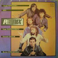 LP REMIX - Группа Ремикс. Поёт Иго (Родриго Фоминс)